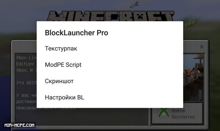 Меню BlockLauncher