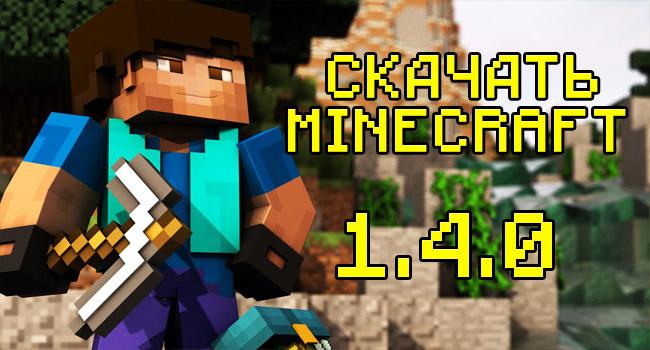 Скачать Minecraft 1.4 / 1.4.0 на Android