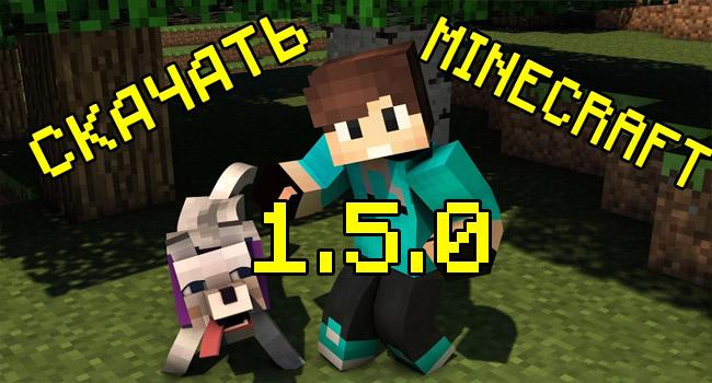 Скачать Minecraft 1.5.0 / 1.5