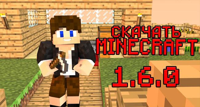 Скачать Minecraft 1.6.0 Бесплатно