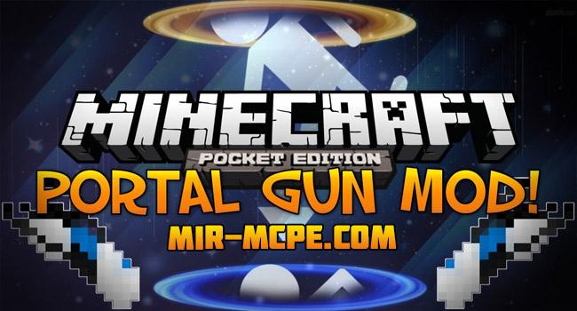 Portal 2 - мод на портальную и гравитационную пушки 1.11, 1.10, 1.7, 1.2, 1.1.5