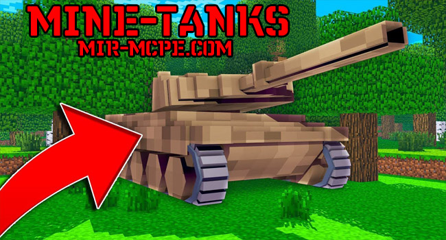 Mine-Tanks - мод на танки 1.12, 1.11, 1.10, 1.7, 1.2, 1.1.5