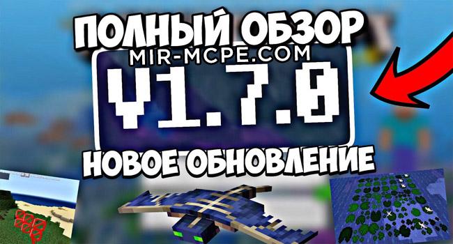 Скачать Minecraft 1.7.0 / 1.7