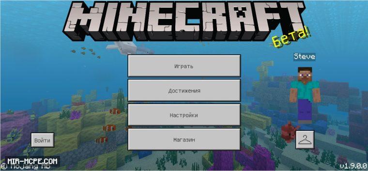 Minecraft 1.9.0.0