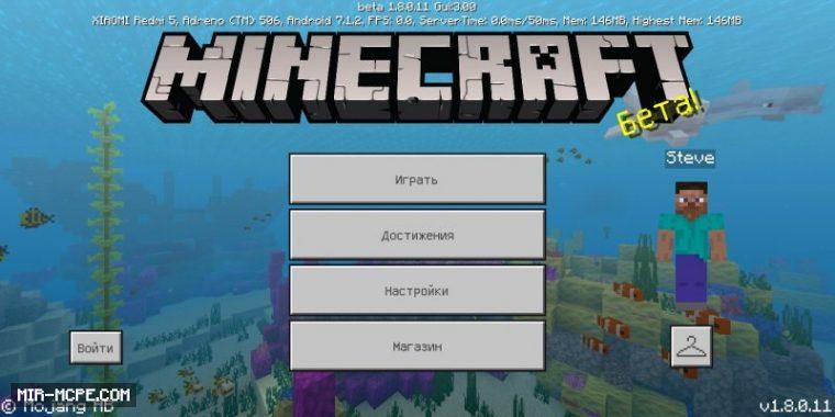 Minecraft 1.8.0.11