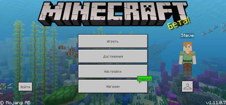 Minecraft 1.11.0.7
