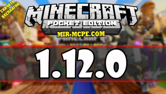 Скачать Майнкрафт 1.12.0