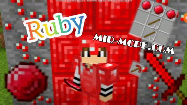 Ruby Items - рубиновые предметы 1.16, 1.15, 1.14, 1.13