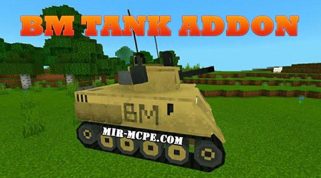 BM Tank - мод на танк 1.16, 1.15, 1.14, 1.13
