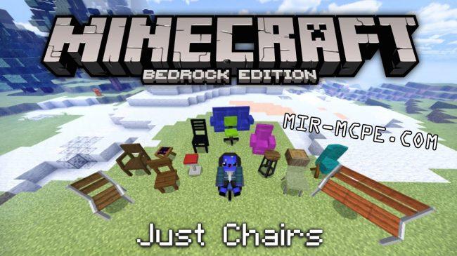 Just Chairs - мод на стулья, кресла, диваны 1.16, 1.15, 1.14
