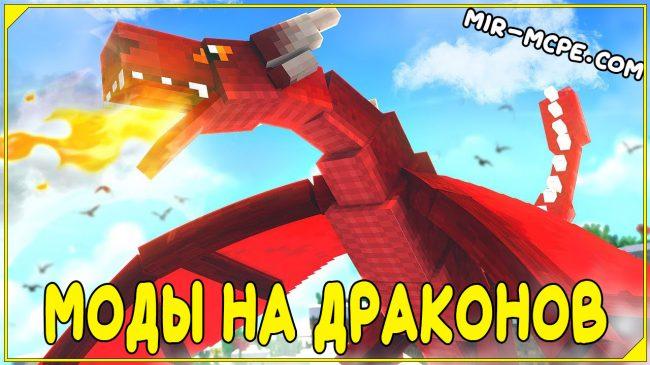 Лучшие моды на драконов для Майнкрафт ПЕ