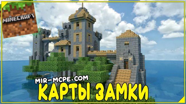 Карты с замком для Майнкрафт ПЕ