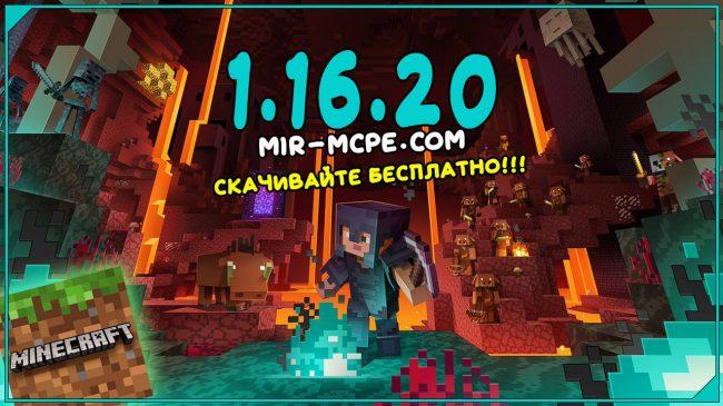 Скачать Minecraft 1.16.20
